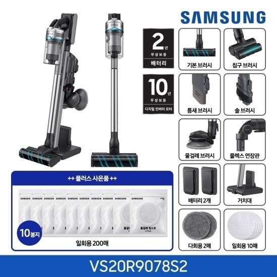 [삼성] 제트 무선청소기 VS20R9078S2 블루 + 일회용포 200매, 단품