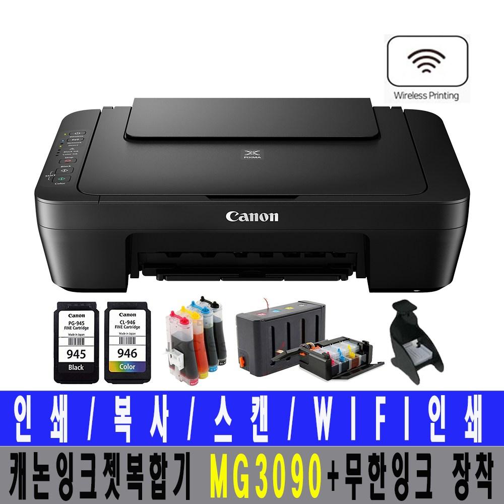 캐논 잉크젯복합기 MG3090 무선복합기무한잉크장착 인쇄 복사 스캔 WIFI출력가능, 블랙, 캐논MG3090(프리미엄무한잉크)