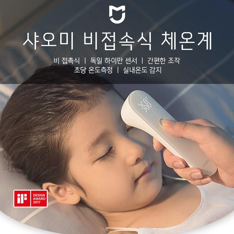 샤오미 미지아 비접촉식 체온계 ihealth 유아 스마트 진동모드 독일하이만센서 1개