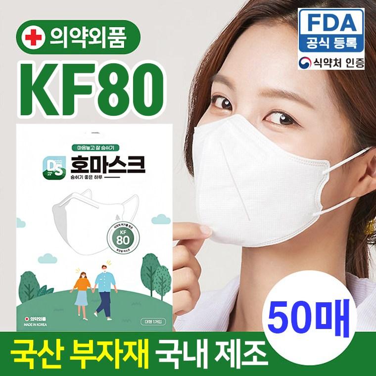 프로텍트보이 KF80 FDA등록 새부리형 국내산 숨쉬기 편한 마스크 국산필터 국산부자재 국내생산 대성 호마스크 식약처 인증 의약외품 50매 100매