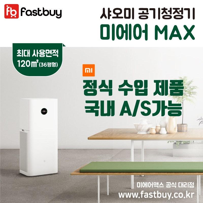 [추천]  샤오미 미에어 MAX 공기청정기 국내배송 1년AS 할인!!