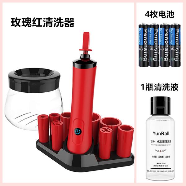 메이크업 화장품 브러쉬 자동 세척기 철결 세정, 로즈 레드 와셔 +8 실리콘 슬리브