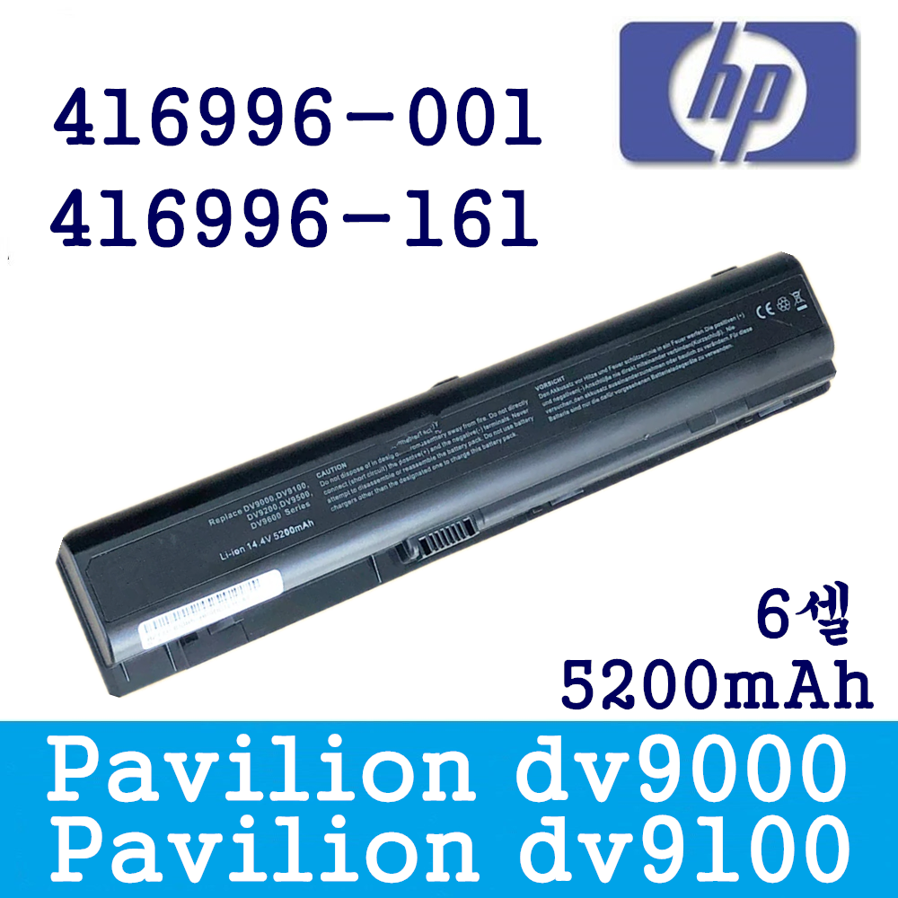 HP 노트북 배터리 DV9000 416996-521 HSTNN-IB34 416996-541 HSTNN-LB33 432974-001 HSTNN-Q21C