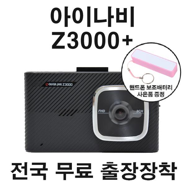 [전국출장장착] 아이나비 블랙박스 Z3000플러스 32GB+사은품(핸드폰보조배터리), 아이나비 Z3000플러스 32G+출장장착+사은품