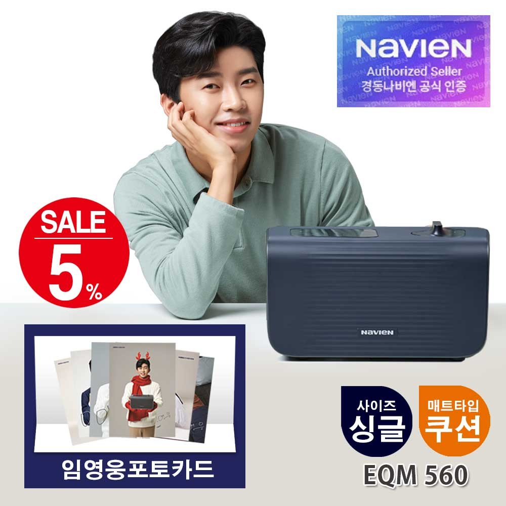 경동나비엔 온수매트 EQM560 모음전+임영웅굿즈증정이벤트, EQM560-SH(신제품)