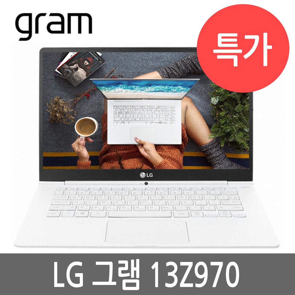 LG그램 13인치 13Z970/13ZD970 인기시리즈 940g, i3/4G/256G SSD A급