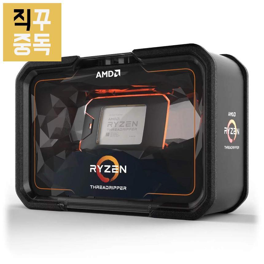 AMD 라이젠 CPU Ryzen 스레드리퍼 2920X, 단품