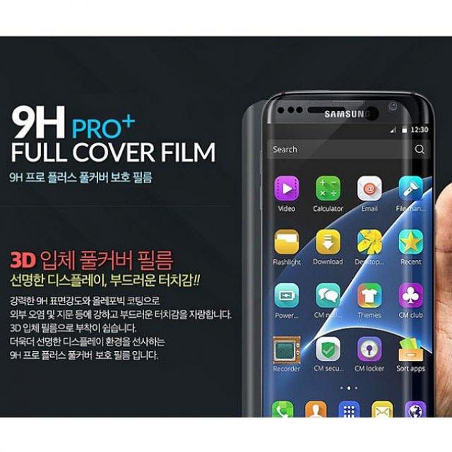 밀레마트 갤럭시S7. 풀커버 3D 9H 강도 보호필름 G930 휴대폰 전면보호, 1
