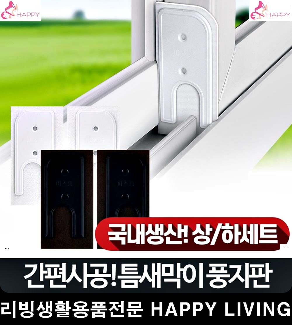 풍지판 창문 베란다 틈새 모기차단 2개 버튼식방충망 창틈이 미세망 30대 방진망 DIY