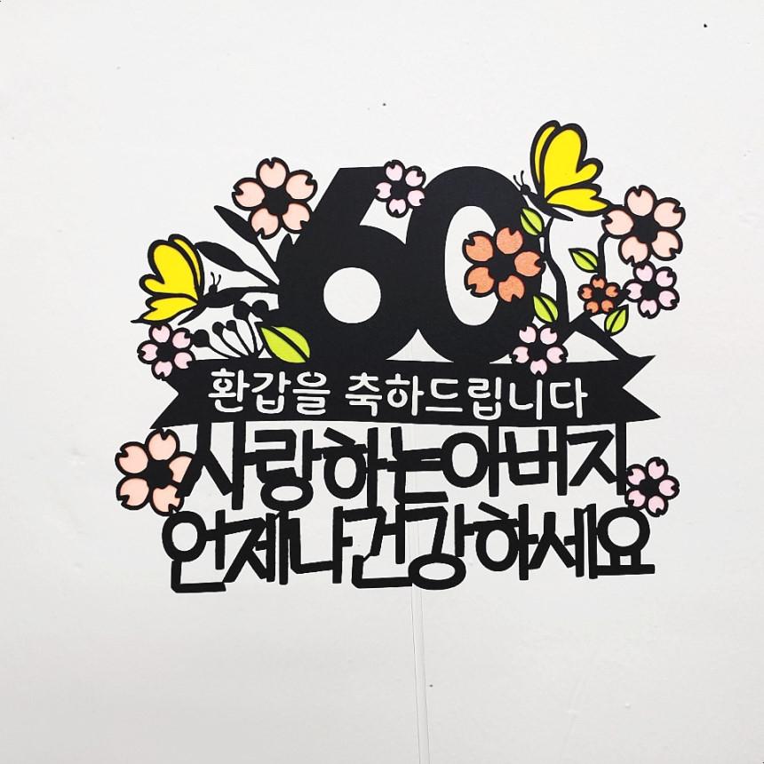 [무료배송]써니토퍼 꽃나무나비 환갑 칠순 팔순토퍼, 환갑을축하드립니다(건강하세요)