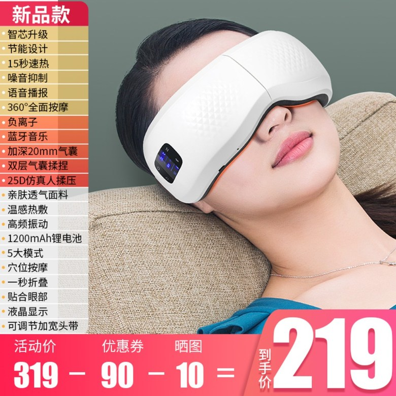 피로를 완화하는 스마트 눈 마사지기, 신제품 [+ 20MM 더블 레이어 에어백 + 빠른 가열 + 블루투스 음악 + 진동 + 소음 감소 + 에너지 절약 + 5 모드를 누르는 부정적인 이온 + 25D 시뮬레이션]