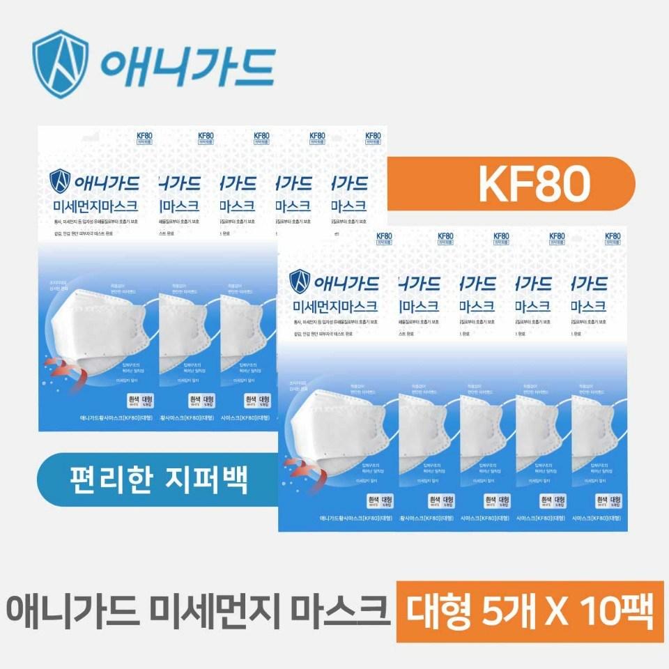 애니가드 황사방역용 마스크 [KF80] 성인용(대형) 50매 (5매입포장), 1box