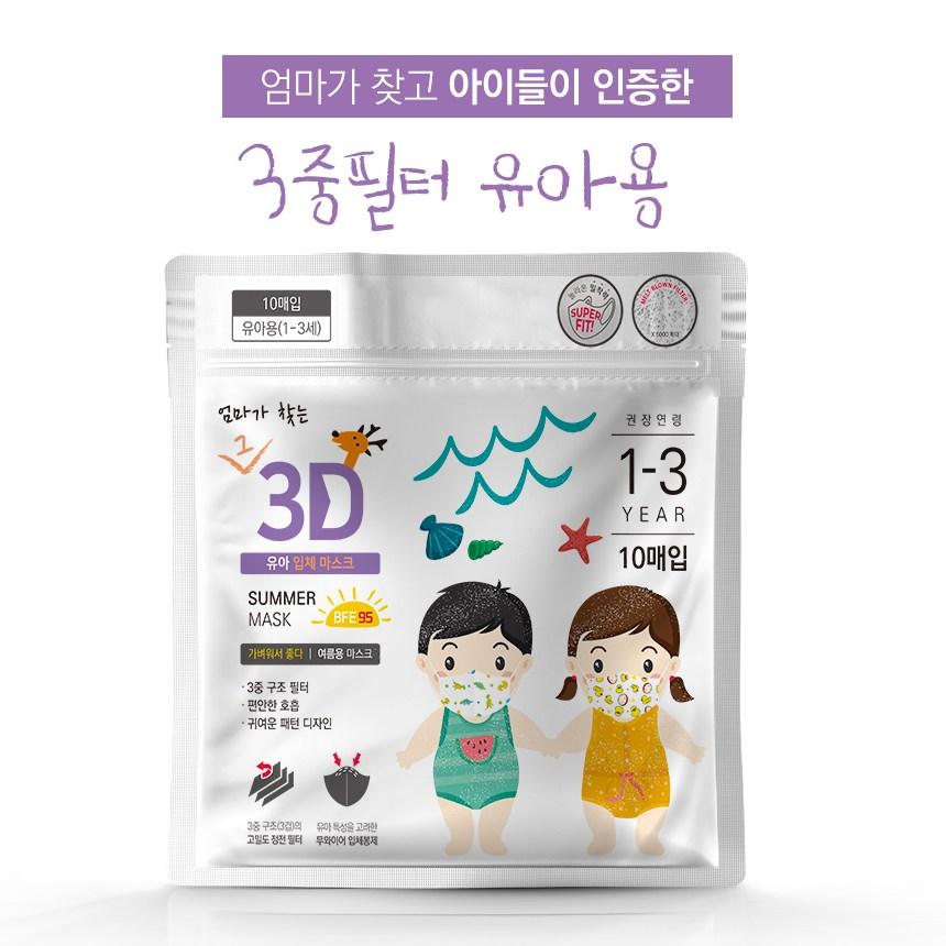 엄마가찾는그3D마스크 엄마가찾는마스크 베이비용 초소형 더 가벼워진 유아 일회용마스크 새부리형, 10매입, 블루유니콘