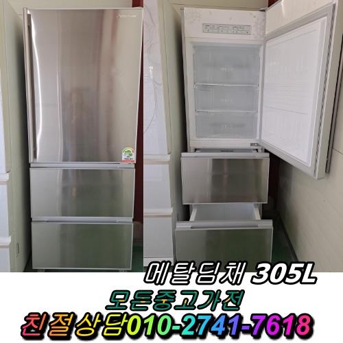스탠드형김치냉장고 메탈딤채 305L 중고김치냉장고 3도어, 딤채 김치냉장고 뚜껑형