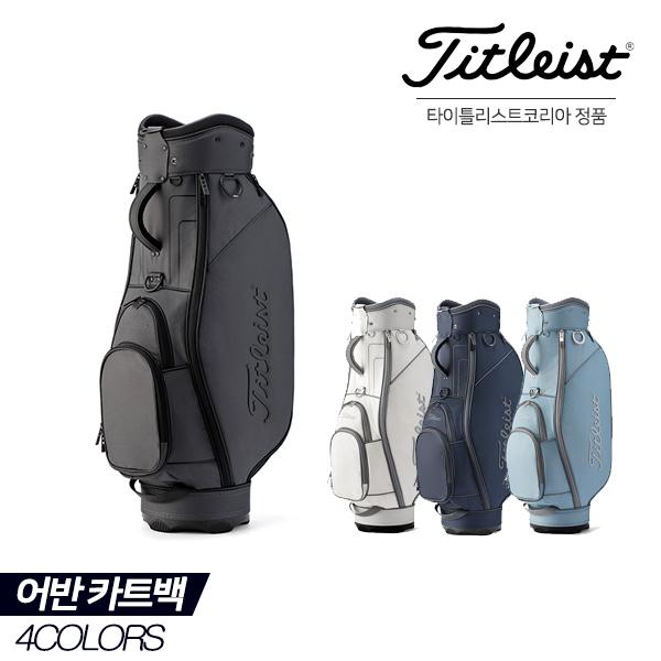 [아쿠쉬네트 정품] 타이틀리스트 2020 URBAN CART BAG(어반 카트백) 골프가방[TB20CTU][4COLOR][남여공용], 스카이 블루