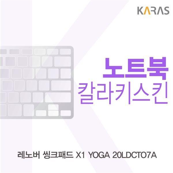 ksw25988 레노버 씽크패드 X1 YOGA 20LDCTO7A용 칼라키스킨, 1, 핑크