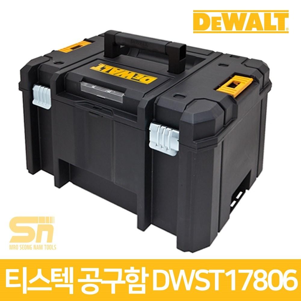 디월트 플라스틱 공구함 정리함 상자 보관함 박스 DWST17806