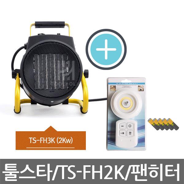 툴스타/TS-FH2K/팬히터/캠핑/산업/난로/히터/2KW, 단일상품
