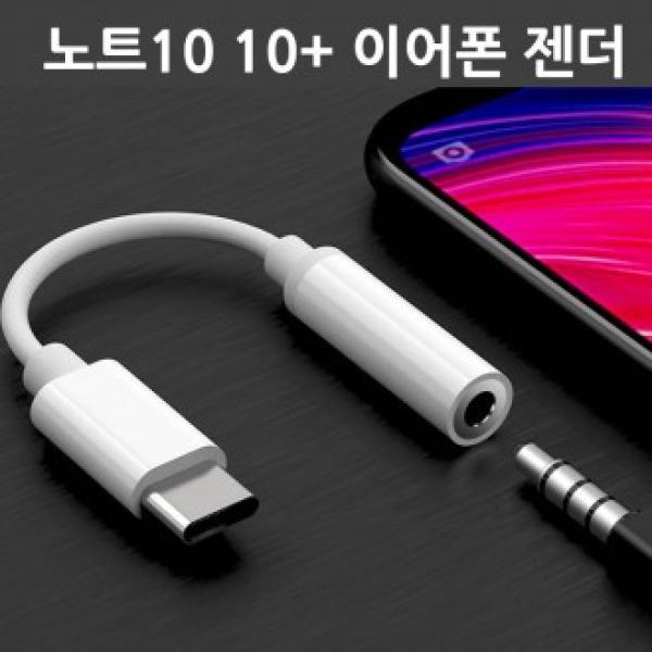 ZWP835565C타입 이어폰젠더 갤럭시 S20 노트20 노트10 10plus A80 통화 음악 3.5이어폰젠더, 4.C타입 C이어폰 듀얼젠더-화이트