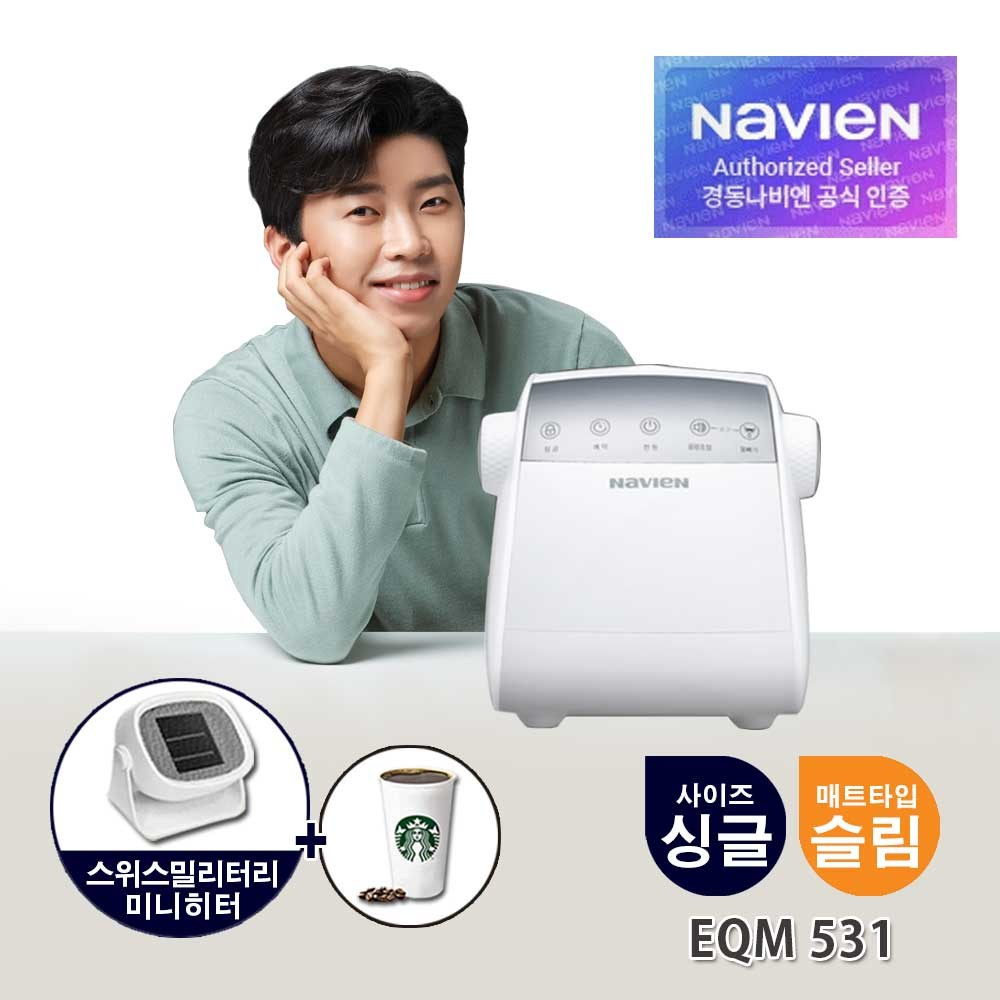 경동나비엔 온수매트 EQM 히트상품 모음전+미니히터증정, EQM531 슬림형-싱글(아이보리)