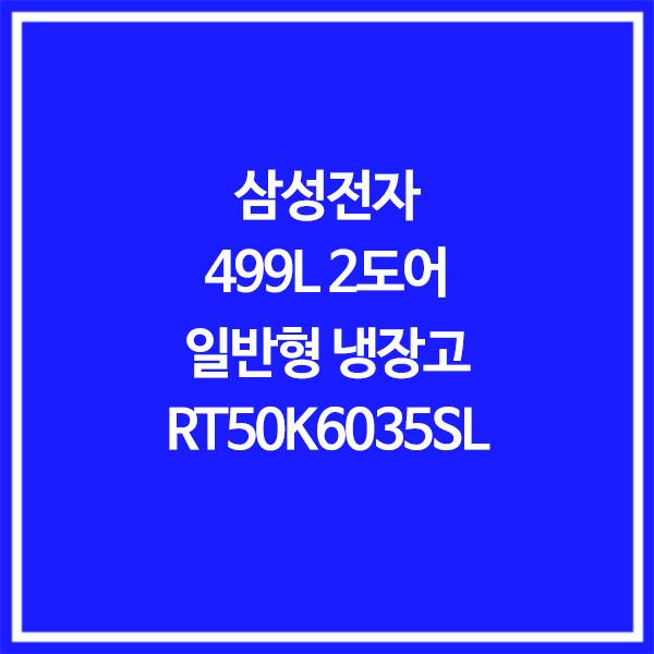 삼성전자 전국무료배송 일반형 499L 2도어 냉장고 RT50K6035SL