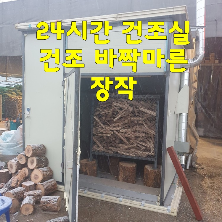 캠핑용 100% 참나무 15kg 건조실 건조 불멍 바베큐 장작