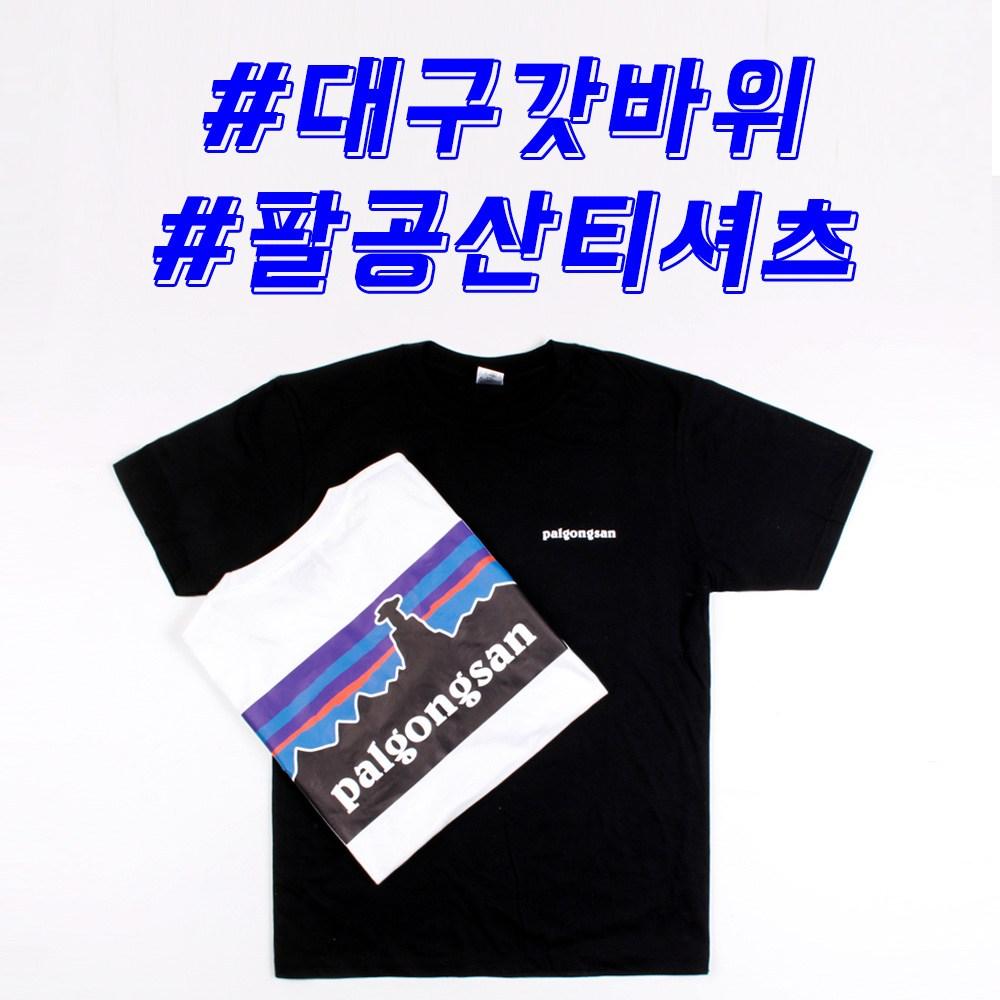 [썬어패럴] 남녀공용 고급형 팔공산티셔츠 반팔 티셔츠
