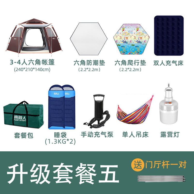 육각 텐트차박 야외 캠핑 두꺼운 방수 폭풍우 자동 완전 실내 대형, NONE, 색상 분류: 업그레이드 패키지 5