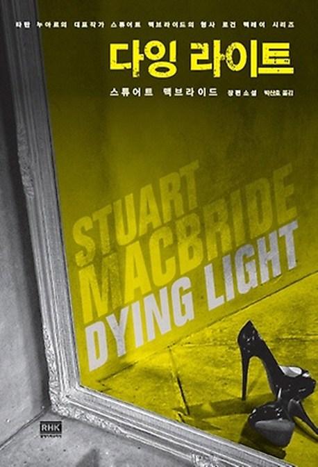 다잉 라이트:스튜어트 맥브라이드 장편소설, 알에이치코리아