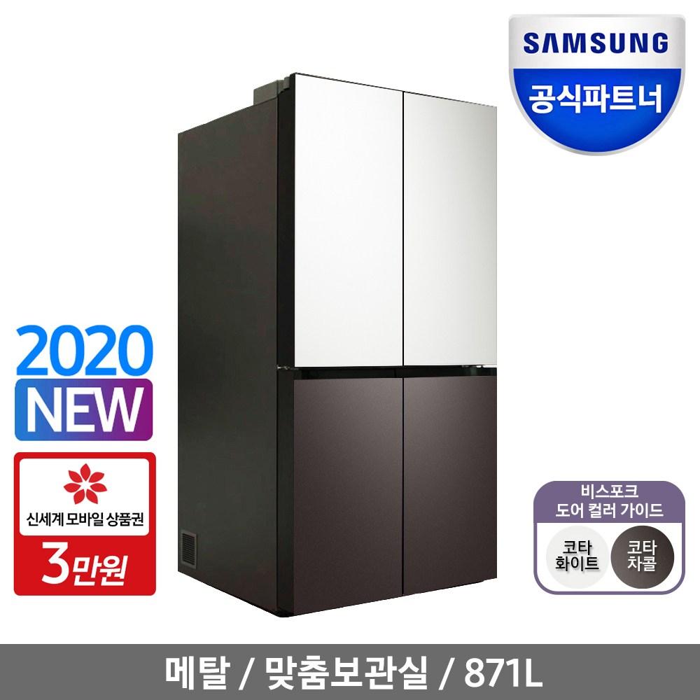 삼성전자 인증점 삼성 비스포크 냉장고 RF85T9013AP 오더메이드 메탈, RF85T9013AP 메탈