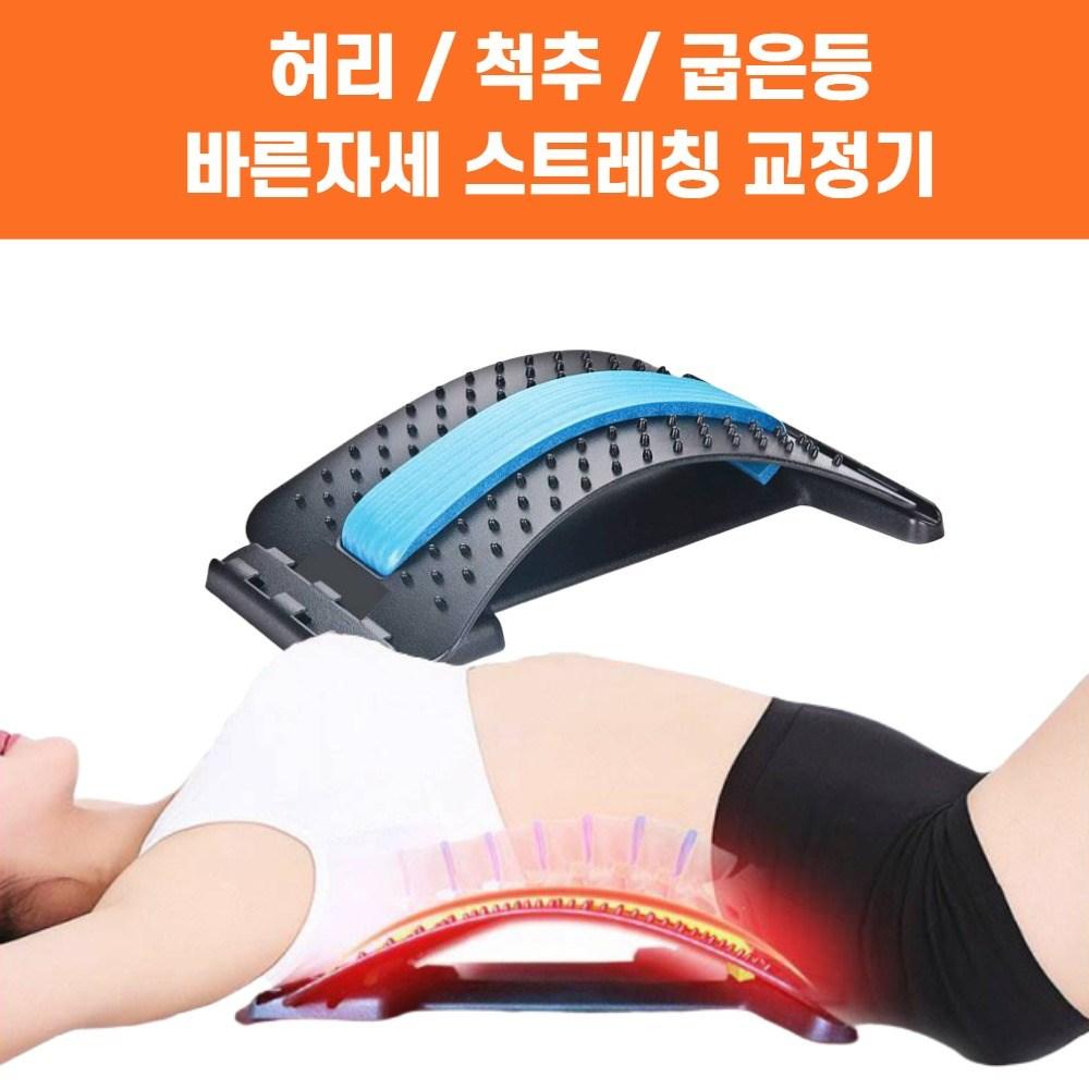 찐노마진몰 척추 허리 교정기 스트레칭 기구 바른자세 굽은등, 1개