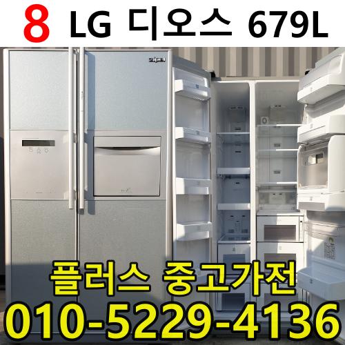 중고원룸냉장고 중고미니냉장고 중고소형냉장고 중고양문형냉장고 중고김치냉장고, 소형냉장고
