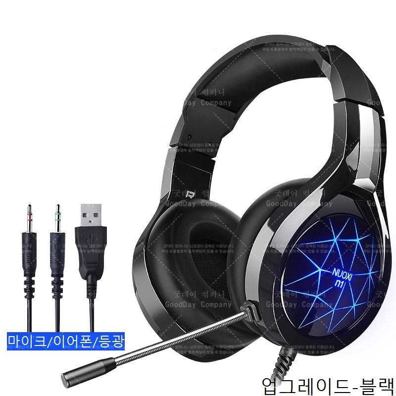 굿데이 컴퍼니 유선 헤드셋 7.1채널 게이밍 프로패서널 마이크 초경량 해드셋 헤드폰 PC방 게임방 해드폰 yEM01, 업그레이드-블랙