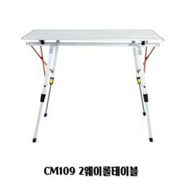 감성캠핑용품 소품등 CM109 2웨이롤테이블 접이식 백패킹 야외 식탁-QJL51D830