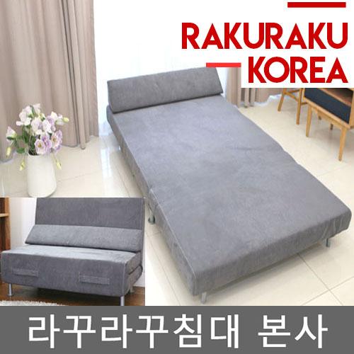 라꾸라꾸 소파베드G (CBK-009) 쿠션 사은품증정 무료배송 접이식침대