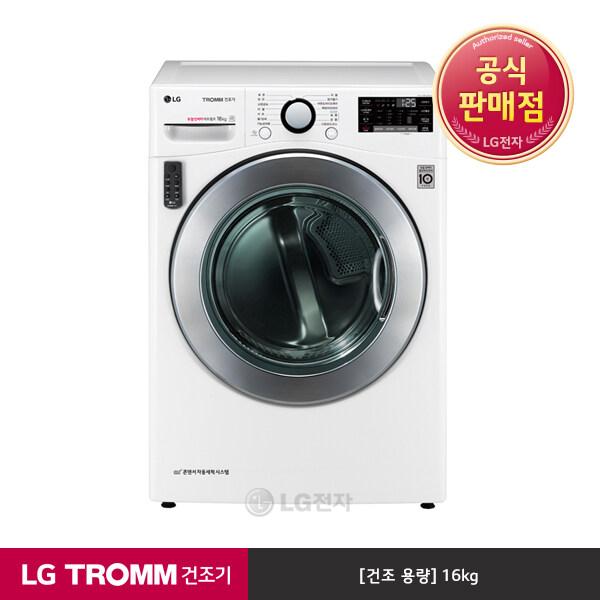 [신세계TV쇼핑][LG][공식판매점] TROMM ALL NEW 건조기 신모델 화이트 RH16WNAN (용량 16kg), 2. 2단 직렬설치(+12만원 현장결제)