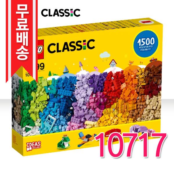 레고 클래식 브릭 박스 - 10717