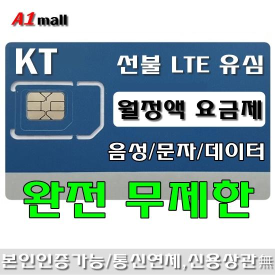 에이원몰 KT무제한 선불유심칩 선불폰 유심카드, 1개, KT 10G+ 무제한