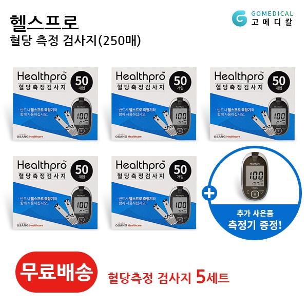[무료배송]헬스프로 혈당시험지 50매 5개, 단품