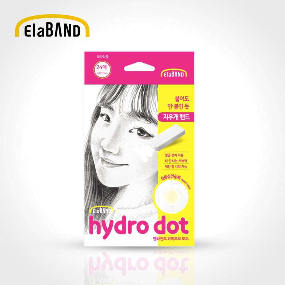 엘라밴드 하이드로도트 지우개패치 24매 48매 (POP 2262986142)