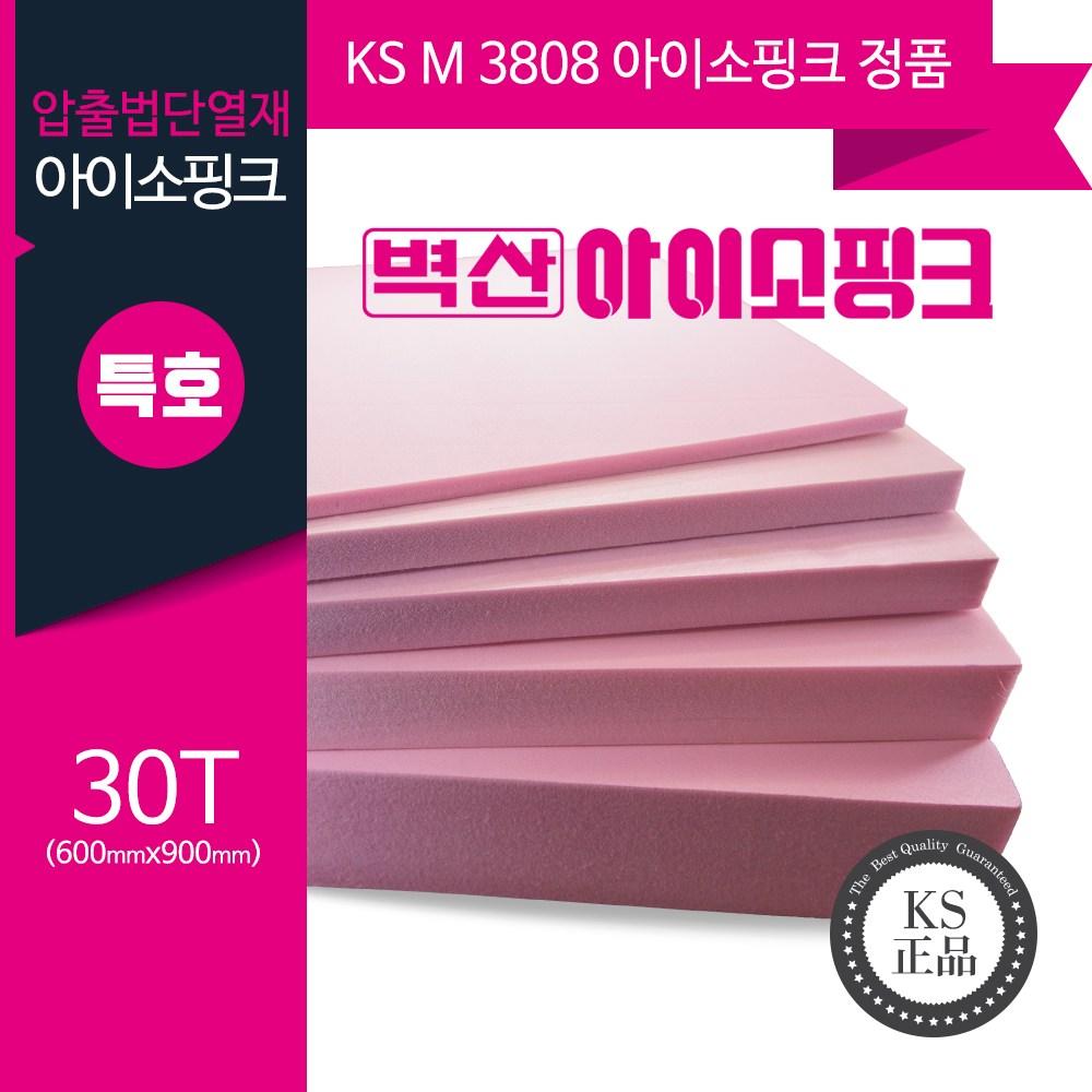 (KS정품) 압출법단열재 압축스티로폼 아이소핑크 단열재 비접착 600x900, 1개, 30mm