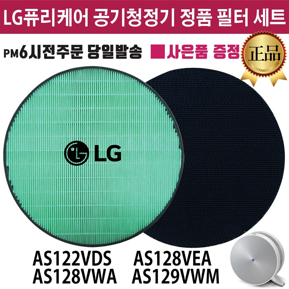 LG 퓨리케어 공기청정기 정품 필터 세트 (즐라이프공병 증정) AS122VDS AS128VEA AS128VWA AS129VWM