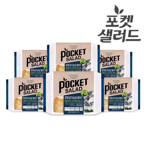 포켓샐러드 1주 패키지 훈제닭가슴살 샐러드 6팩, 245g