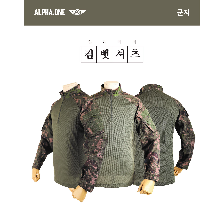 알파원 쿨론 컴뱃셔츠 전술티 육군 긴팔 택티컬 밀리터리 군인 컴뱃티