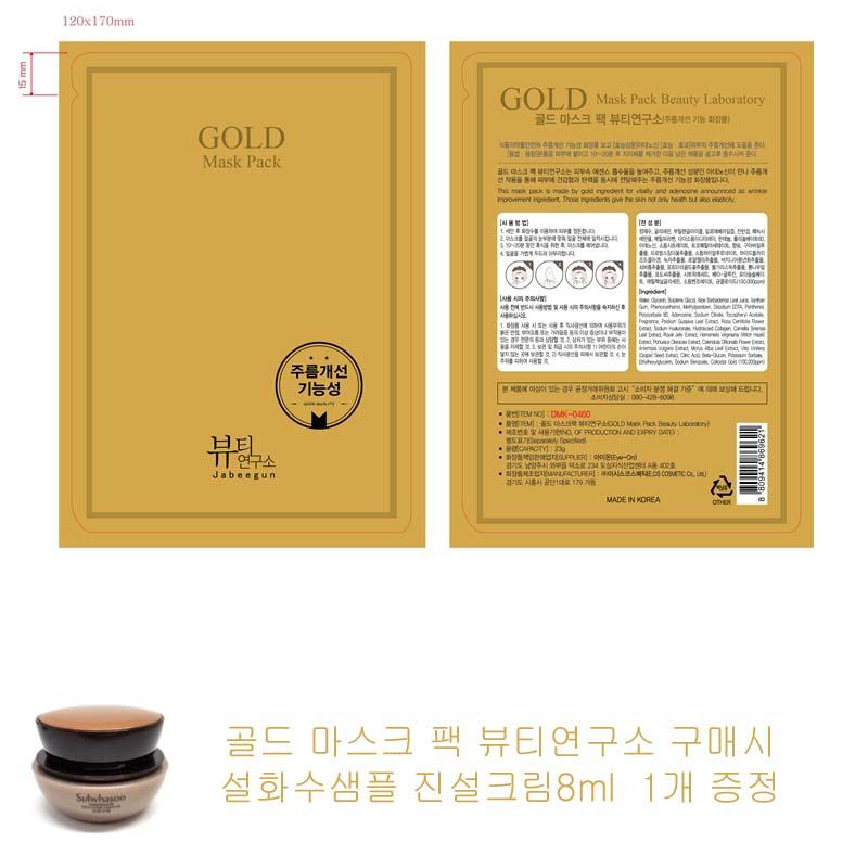 골드 마스크 팩 뷰티연구소 구매시 설화수샘플 진설크림8ml 1개증정 1개 1개