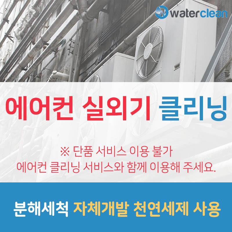 워터클린 실외기 청소 단독사용 불가상품( 구매 후 예약 필수 상품페이지 상단 참조 )