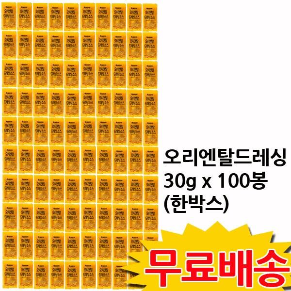 청정원 일회용 오리엔탈드레싱 30g x 100봉 (한박스 무료배송), 100개, 999ml
