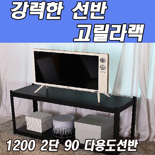 동영 고릴라랙 1200 2단 90 다용도선반, 쿠팡 메이플실업 1
