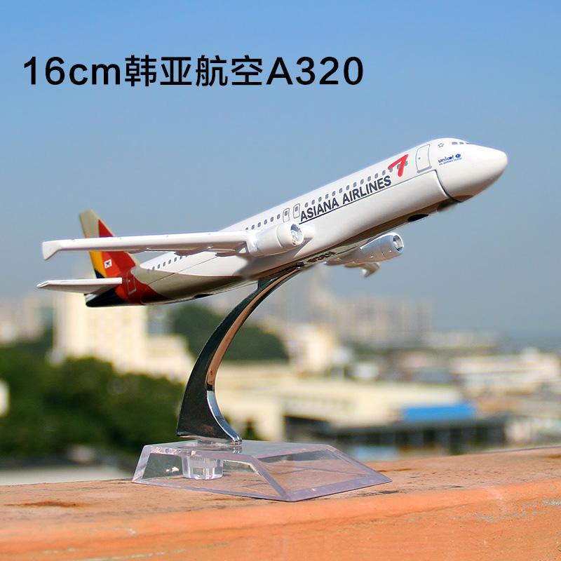 에어 버스다 A380 합금 A320 라이크 A330여객기 남항, 16cm 아시아나 에어 A320