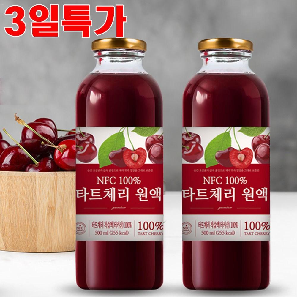 큰나무 100% NFC 착즙 몽모랑시 타트체리 쥬스 원액 주스, 2병, 500ml